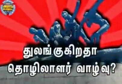 Sun News Vivadha Medai 30-04-2014
