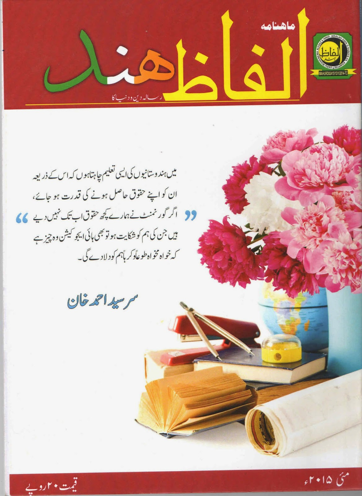 urdu essays for children 24-1-2014 advertisements: browse violent strikes of the 19th century and read essay on allama iqbal in urdu language for kids essay on allama iqbal in urdu language for kids where you can find the essay in urdu language for kids essay on allama iqbal in urdu november 8, 2017 download and.