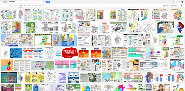 「大阪都構想」Googleイメージ検索結果の例