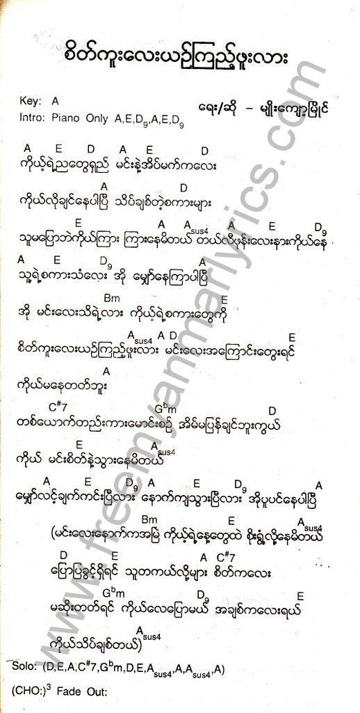 Myo Kyawt Myaing The Best Songs