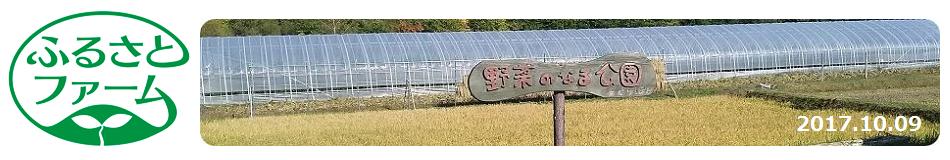 ふるさとファーム 北海道札幌市の農業生産法人