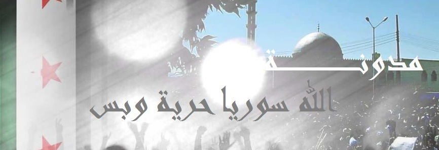 الله ... سوريا ... حرية وبس