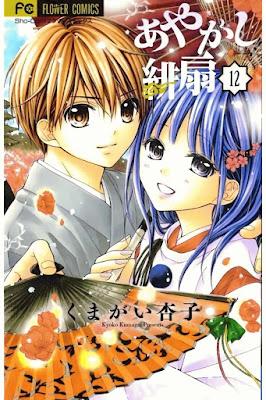 あやかし緋扇 第01-12巻 [Ayakashi Hisen vol 01-12] rar free download updated daily