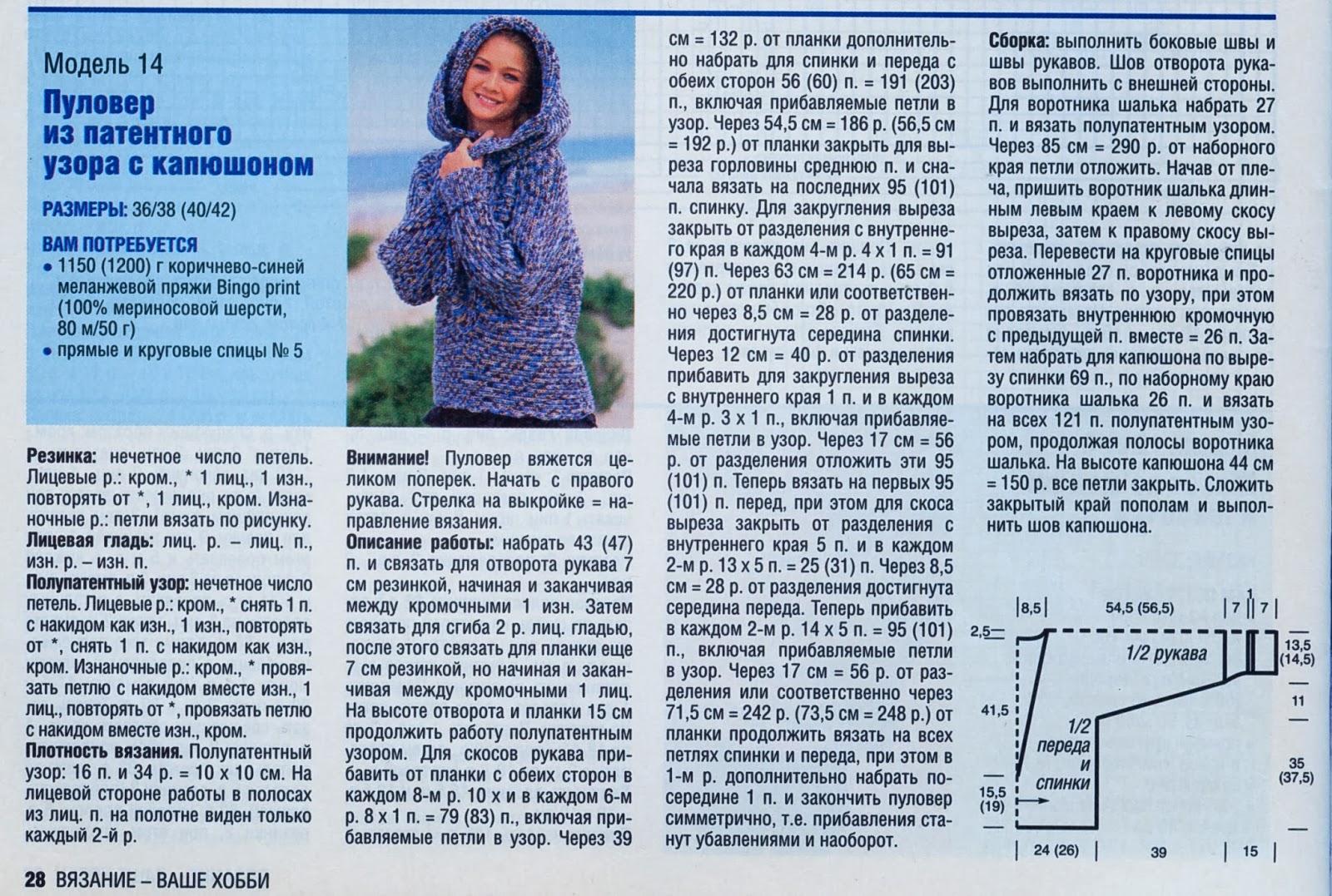 Связать женский свитер с капюшоном спицами схемы