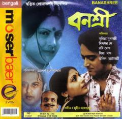 Banashree 1983 Bengali Movie Watch Online