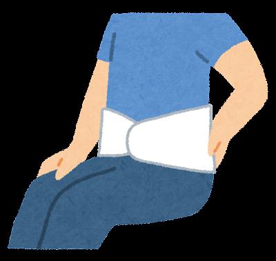 腰のサポーターのイラスト