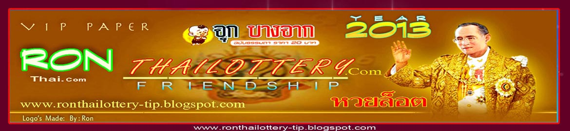 RON VIP   THAILAND  LOTTERY  