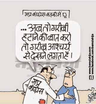congress cartoon, poverty cartoon, cartoons on politics, indian political cartoon