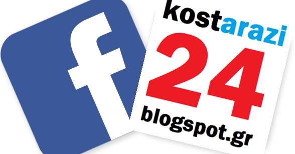 facebook/Kostarazi24-Blogspot