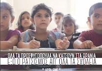 Ανοιχτά Σχολεία για όλες και όλους