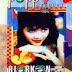 Full Album Poppy Mercury - Biarkan Ku Pergi (1994)
