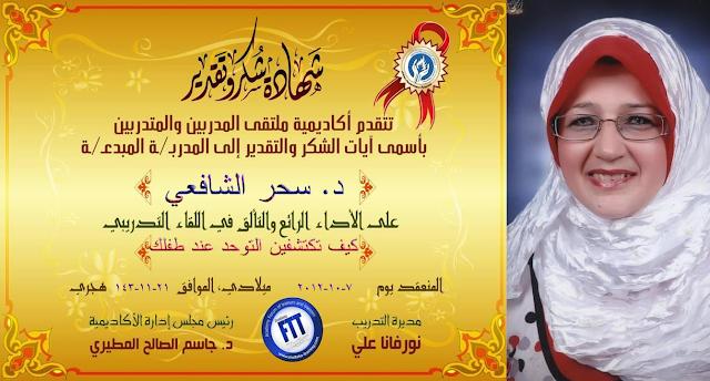 د.سحر الشافعى:اطفالنا ذوى الاحتياجات الخاصة 5