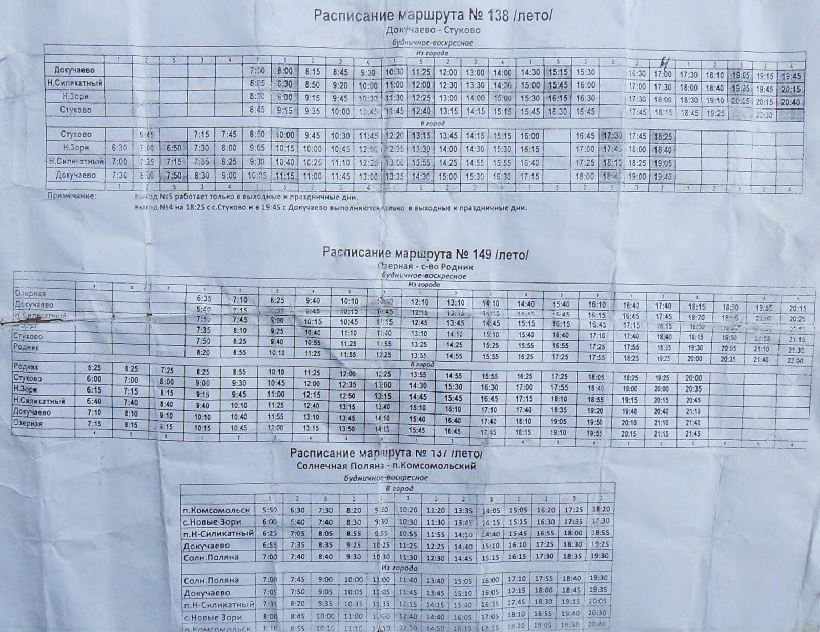 Расписание пригородных автобусов г. Барнаула маршрут 138, 149, 137 на лето 2014 г.