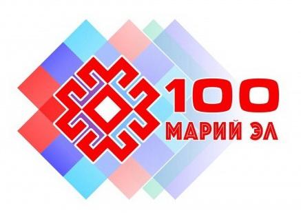 100 лет Марий Эл
