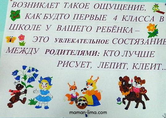 Поздравления детям начальной школы от родителей