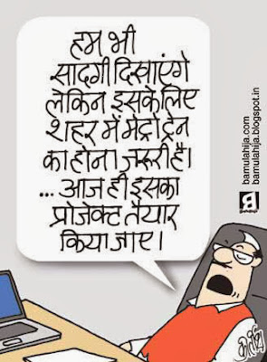 arvind kejariwal cartoon, AAP party cartoon, aam aadmi party cartoon