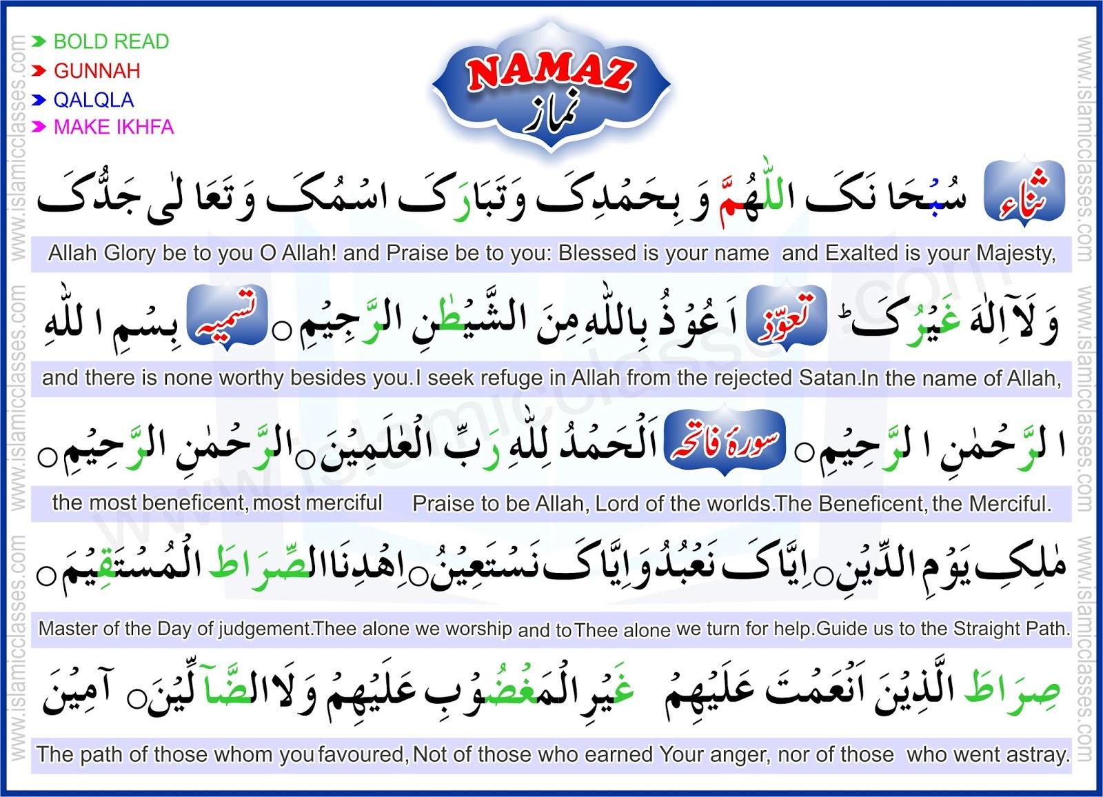 Namaz reading to learn