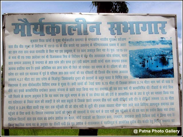 Kumhrar Description of 80-Pillared Hall