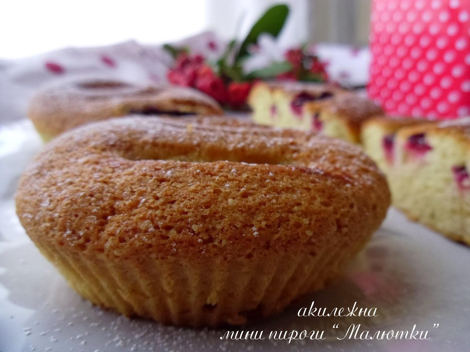 Мини пироги «Малютки»