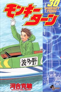 モンキーターン 第01-30巻