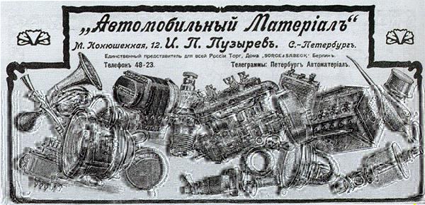 Реклама магазина автозапчастей И.П. Пузырева