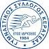 Πρόσκληση στην Γενική Συνέλευση του Γυμναστικού Συλλόγου Κερατέας την  Παρασκευή 1/6/2012  στις 19:30