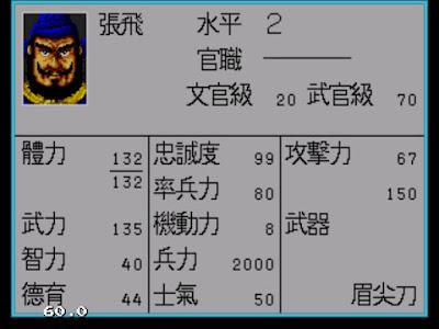 【MD】三國志列傳-亂世群英繁體中文版下載,三國迷不可錯過的策略遊戲!