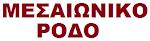 ΜΕΣΑΙΩΝΙΚΟ ΡΟΔΟ