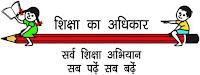 Sarva Shiksha Abhiyan, SSA, Gujarat, Graduation, ssa logo