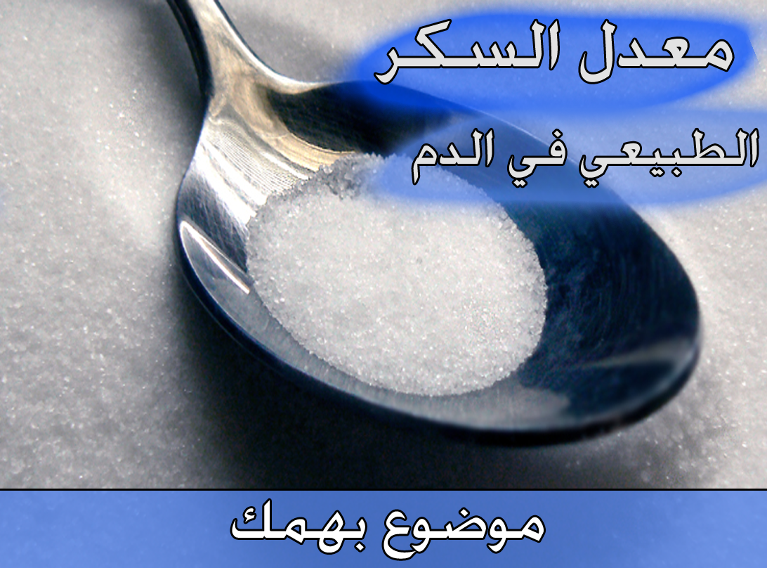 natural rate of sugar in the blood
