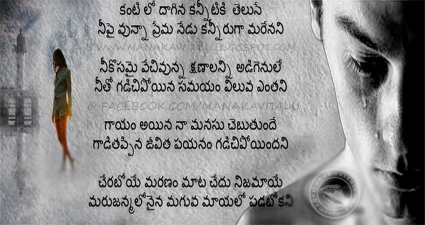 NEEPAI UNNA PREMA TELUGU LOVE FAILURE KAVITHA QUOTATION IN ENGLISH AS IMAGES TO DOWNLOAD