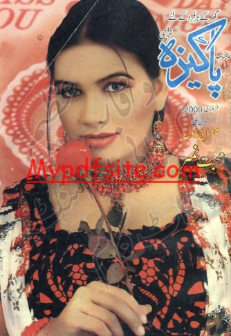 Pakeeza Digest February 2009