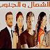 مسلسل شمال وجنوب الجزء الثانى الحلقة 38 كاملة مباشرة اون لاين مدبلجة عربى
