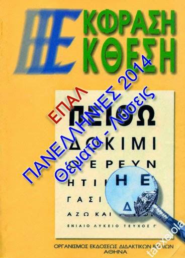 Πανελλήνιες 2014 ΕΠΑΛ: Νεοελληνική Γλώσσα Θέματα - Λύσεις - Απαντήσεις