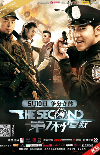 Seventh Seconds Rescue (2017)