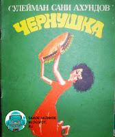 Детская книга СССР Сулейман Сани Ахундов Чернушка книга для детей советская зелёная обложка девочка с бубном красное платье
