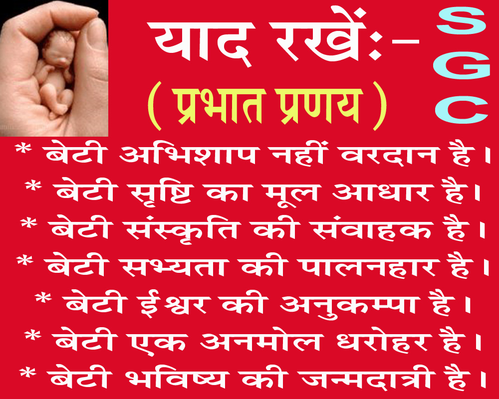Beti bachao abhiyan quot by me