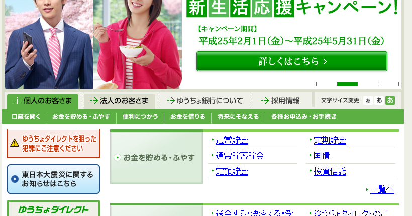 Mirai olbis cara membuat japan post office internet banking - Internet banking post office ...