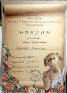 """Участие в конкурсе """"Кукло-мишки"""" (выставка Искусство Куклы в Крокус-Экспо-2012)"""