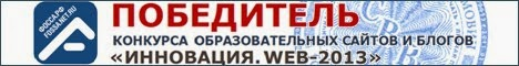 """3 место в номинации """"Лучший блог педагога"""""""