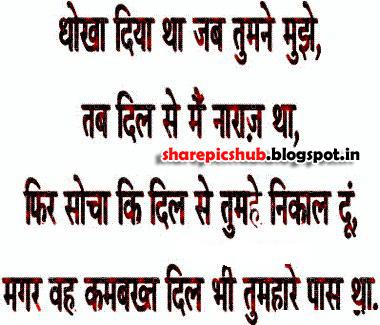 Dhokha Shayari in Hindi With Pics | Hindi Shayari Pics | Share Pics ...