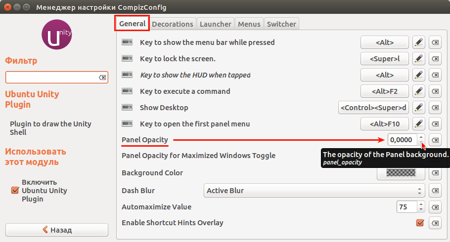 Как сделать все окна прозрачными в ubuntu