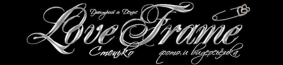 Стенько: Фотосъемка и видеосъемка во Владимире,Коврове,Суздале.