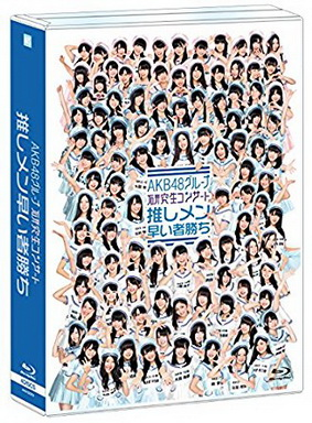 [TV-SHOW] AKB48グループ 研究生コンサート~推しメン早い者勝ち~ (2013/11/09)