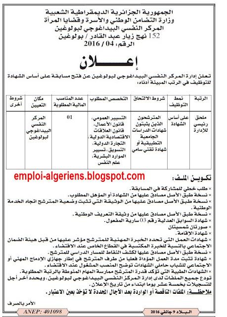 إعلان عن مسابقة توظيف في المركز النفسي البيداغوجي لبولوغين ولاية الجزائر جانفي 2016