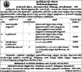 Applications are invited for Draft Officer, Assistant, Technical Assistant and Computer Operator Vacancy Posts in Tsunami Project Implementation Unit Chennai