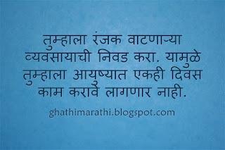 lai-bhari-marathi-suvichar-7