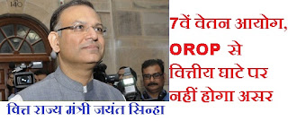 7thcpc+orop+latest+news