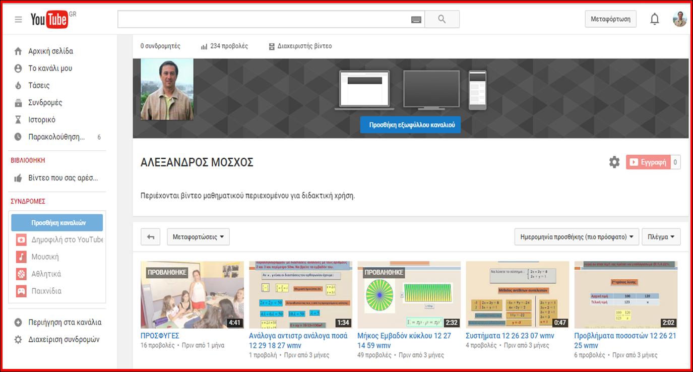 To κανάλι μου στο YouTube