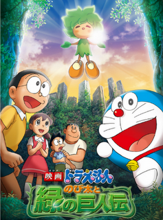 NOBITA & THE GREEN GIANT LEGEND